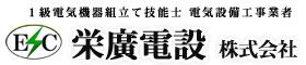 東京、埼玉にて夜間の電気工事や配電盤改修工事や修理は栄廣電設